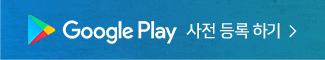 Google Play 사전 등록 하기