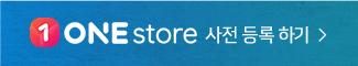 ONE store 사전 등록 하기