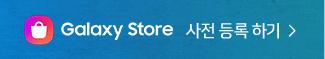 Galaxy Store 사전 등록 하기