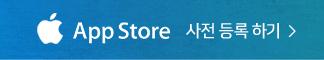 App Store 사전 등록 하기