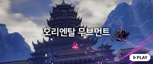 오리엔탈 무브먼트