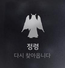 정령 9월 넷째 주 공개