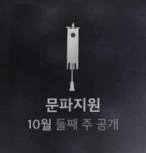 문파지원 10월 둘째 주 공개