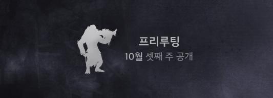 프리루팅 10월 셋째 주 공개