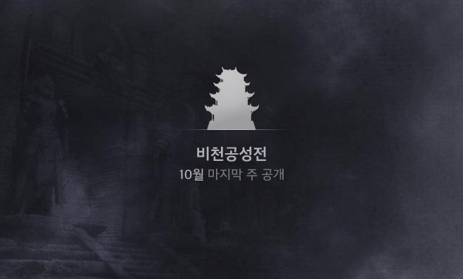 비천공성전 10월 마지막 주 공개