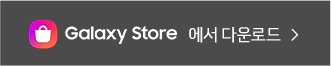 Galaxy Store에서 다운로드