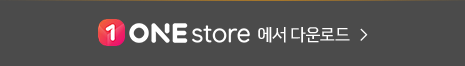 ONE store에서 다운로드