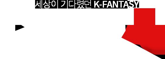 세상이 기다렸던 K-FANTASY MIR4