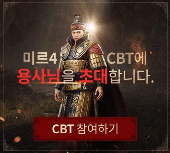 미르4 CBT에 용사님을 초대합니다.
