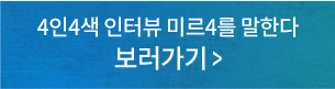 크리에이터 4인의 스페셜 인터뷰 Coming Soon!