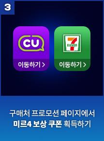 3.구매처 프로모션 페이지에서 미르4 쿠폰 획득하기