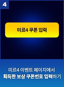 4.미르4 이벤트 페이지에서 획득한 보상 쿠폰번호 입력하기