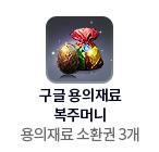 구글 용의 재료 복주머니 = 용의재료 소환권 3개