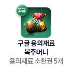 구글 용의 재료 복주머니(고급) = 용의재료 소환권 5개