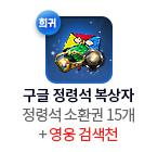 구글 정령석 복상자(희귀) = 정령석 소환권 15개 + 영웅 검색천