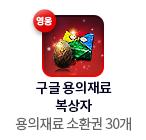 구글 용의재료 복상자(영웅) = 용의재료 소환권 30개