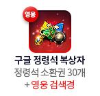 구글 정령석 복상자(영웅) = 정령석 소환권 30개 + 영웅 검색경