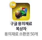 구글 용의재료 복상자(전설) = 용의재료 소환권 50개
