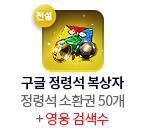 구글 정령석 복상자(전설) = 정령석 소환권 50개 + 영웅 검색수