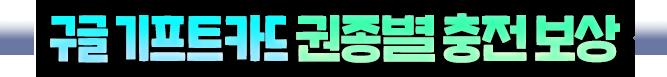 구글 기프트카드 권종별 충전 보상