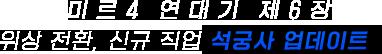 미르4 연대기 제6장 위상 전환, 신규 직업 석궁사 업데이트