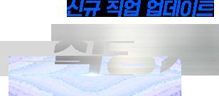 신규 직업 업데이트 석궁사