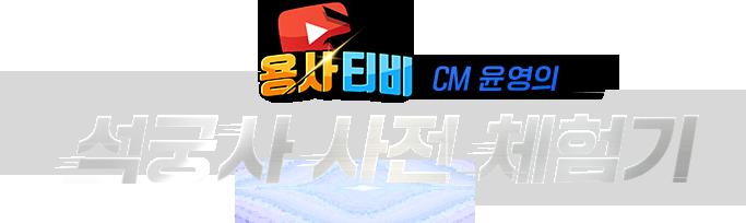 용사티비 CM윤영의 석궁사 사전 체험