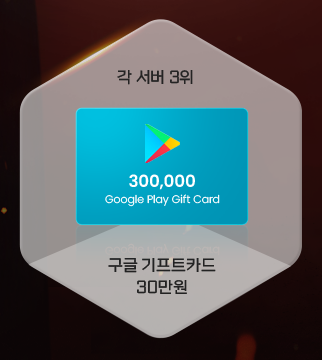 각 서버 3위 구글 기프트카드 30만원