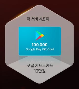 각 서버 4,5위 구글 기프트카드 10만원