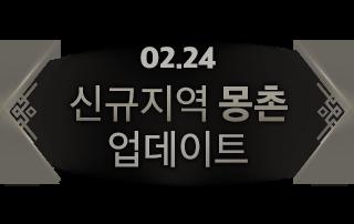 02.24 신규지역 몽촌 업데이트