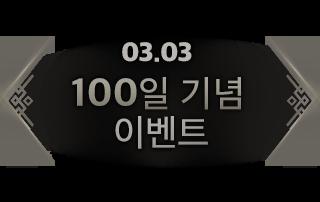 03.03 100일 기념 업데이트