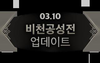 03.10 비천공성전 업데이트